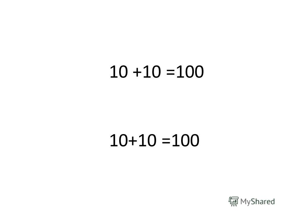 10 +10 =100