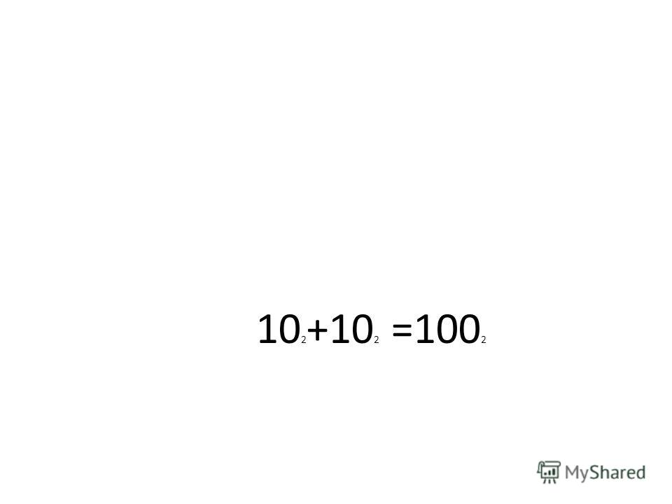 10 2 +10 2 =100 2