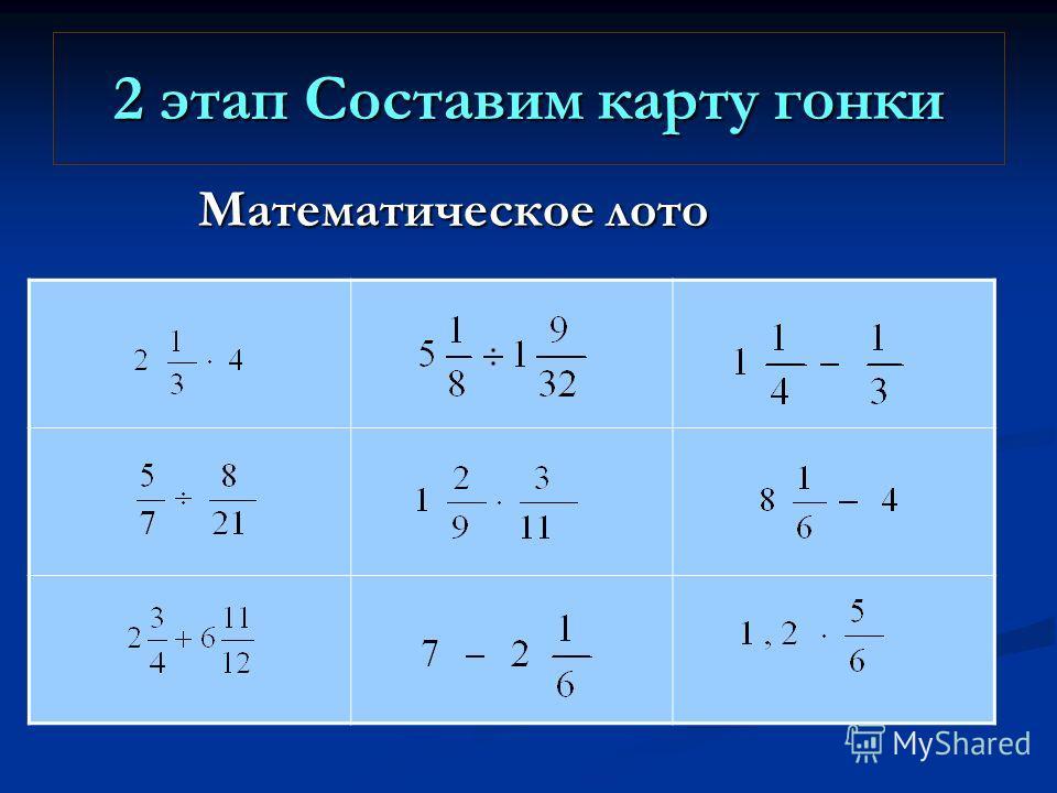 2 этап Составим карту гонки Математическое лото