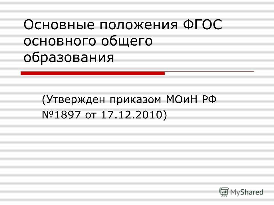 Основные положения ФГОС основного общего образования (Утвержден приказом МОиН РФ 1897 от 17.12.2010)