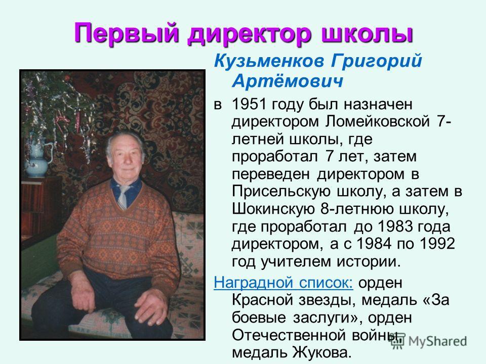 Первый директор школы Кузьменков Григорий Артёмович в 1951 году был назначен директором Ломейковской 7- летней школы, где проработал 7 лет, затем переведен директором в Присельскую школу, а затем в Шокинскую 8-летнюю школу, где проработал до 1983 год