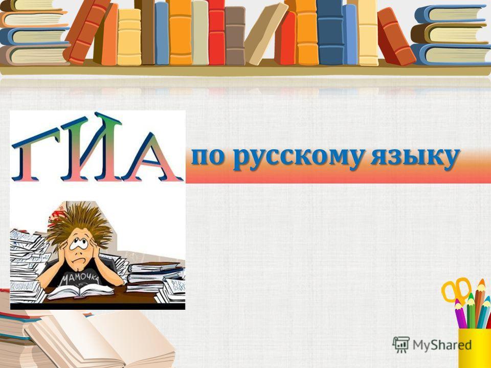 ГИА по русскому языку