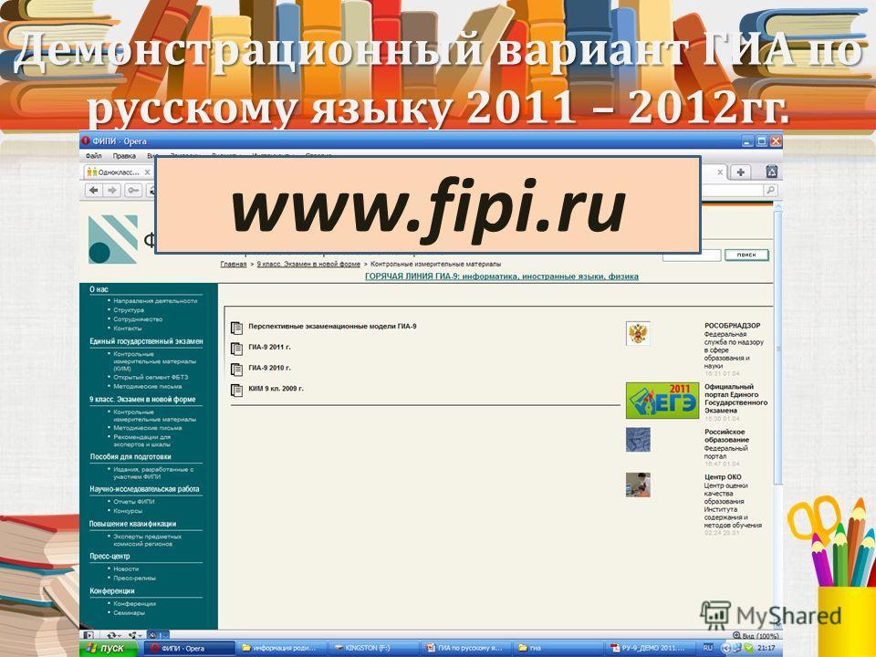 Демонстрационный вариант ГИА по русскому языку 2011 – 2012гг. www.fipi.ru