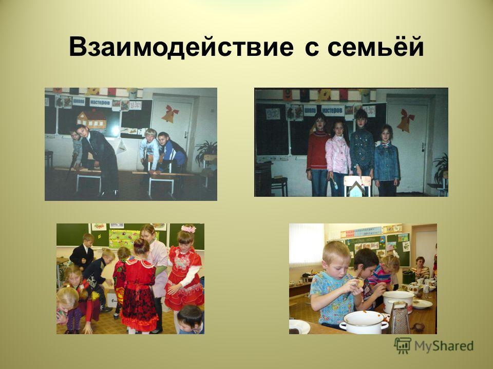 Взаимодействие с семьёй