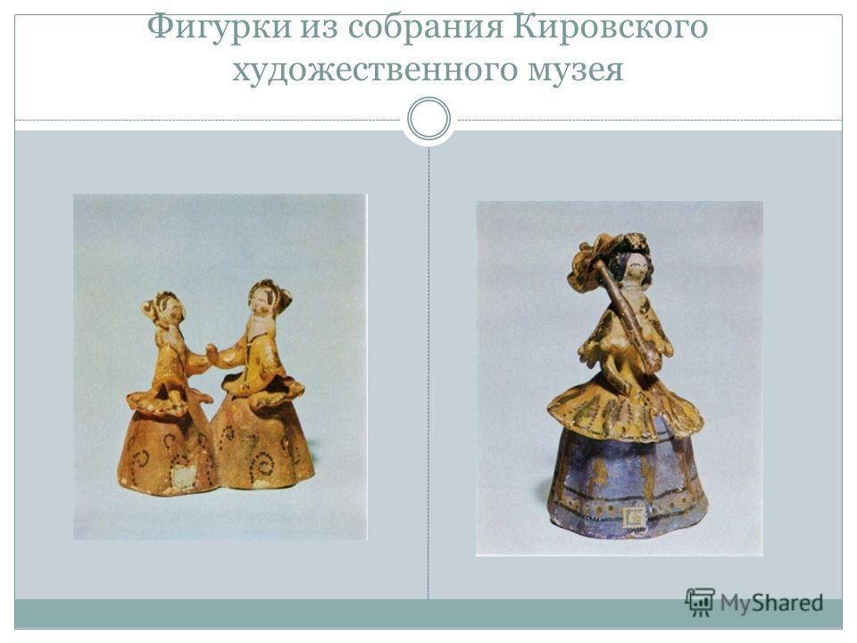Фигурки из собрания Кировского художественного музея