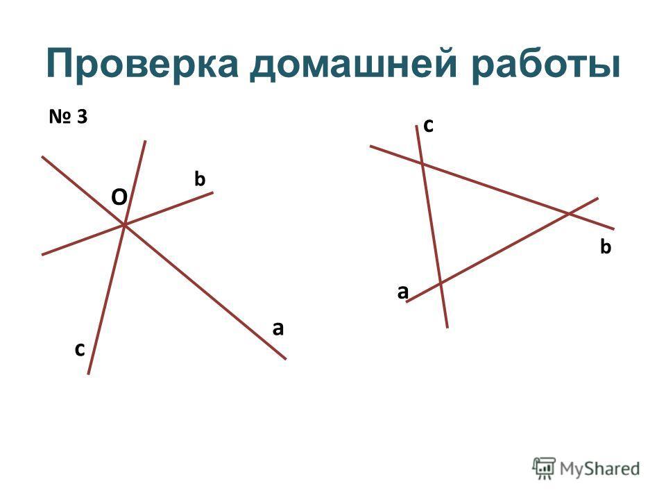 Проверка домашней работы 3 a b c O b a c