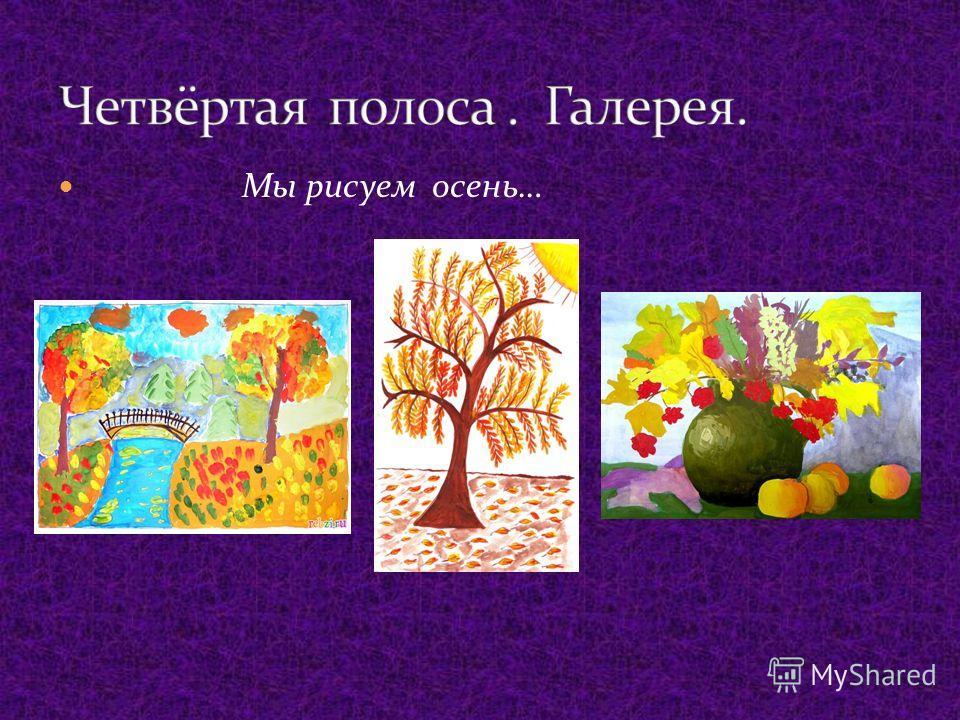 Мы рисуем осень…