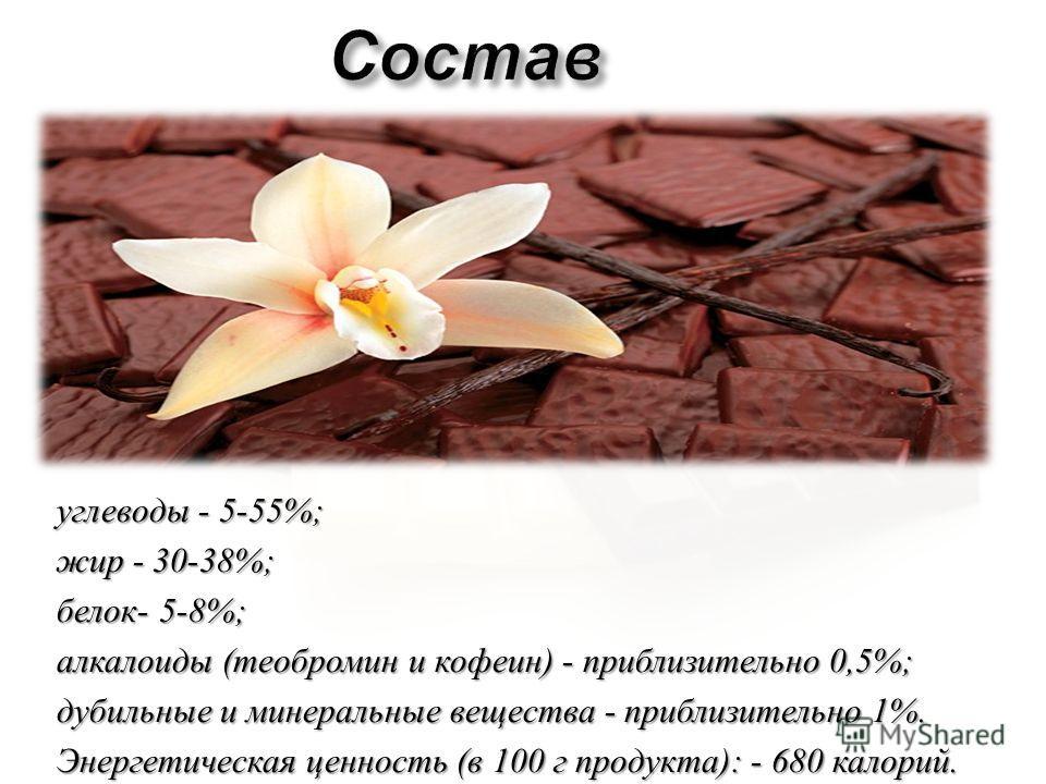 углеводы - 5-55%; жир - 30-38%; белок - 5-8%; алкалоиды ( теобромин и кофеин ) - приблизительно 0,5%; дубильные и минеральные вещества - приблизительно 1%. Энергетическая ценность ( в 100 г продукта ): - 680 калорий.