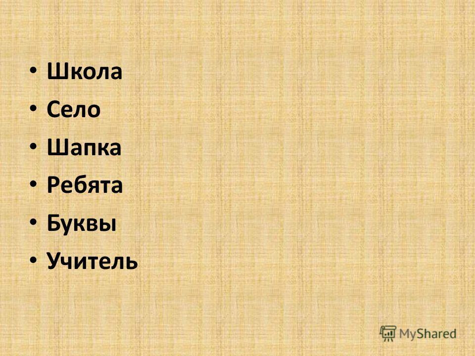 Школа Село Шапка Ребята Буквы Учитель