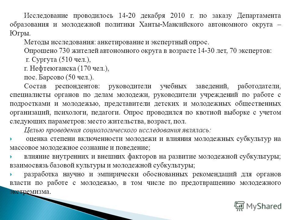 Исследование проводилось 14-20 декабря 2010 г. по заказу Департамента образования и молодежной политики Ханты-Мансийского автономного округа – Югры. Методы исследования: анкетирование и экспертный опрос. Опрошено 730 жителей автономного округа в возр