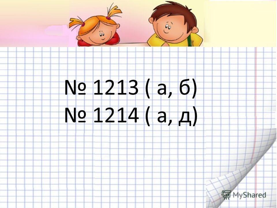 1213 ( а, б) 1214 ( а, д)