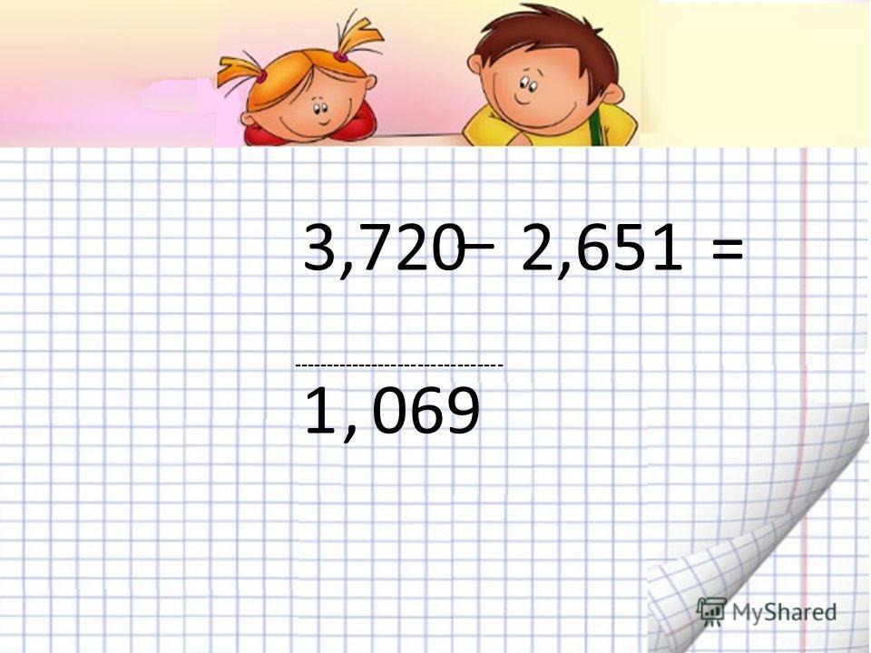 3,72 _ 2,651=0 -------------------------------- 1 069,