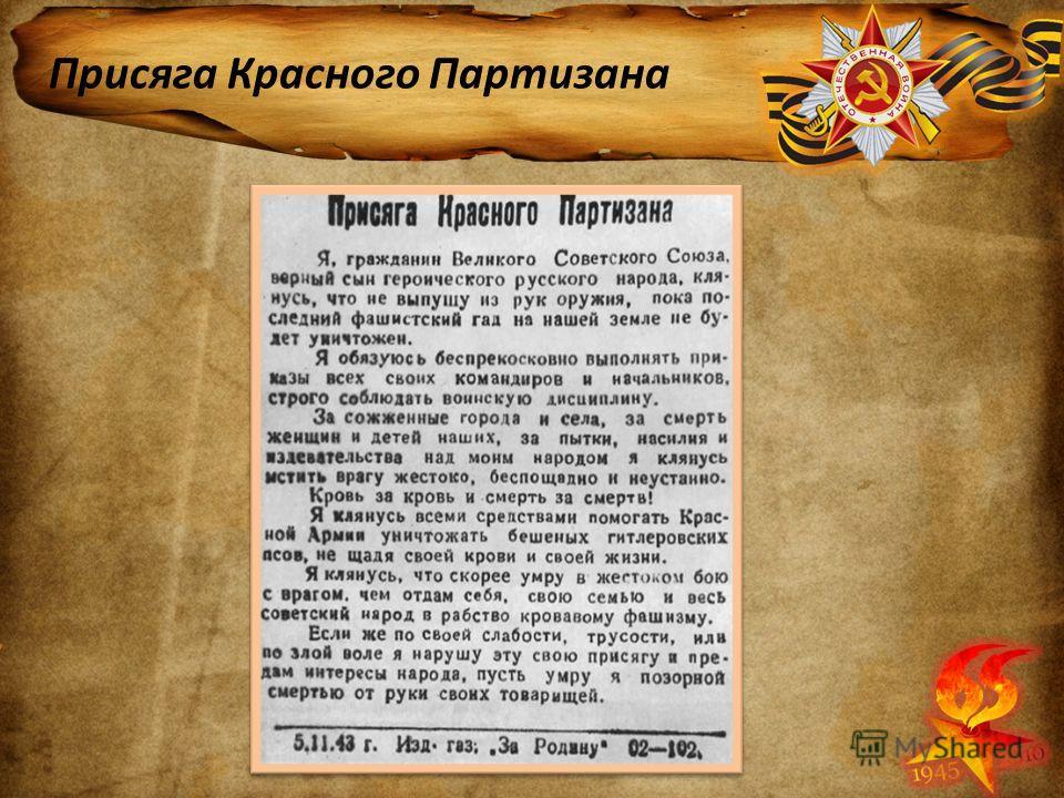 Присяга Красного Партизана