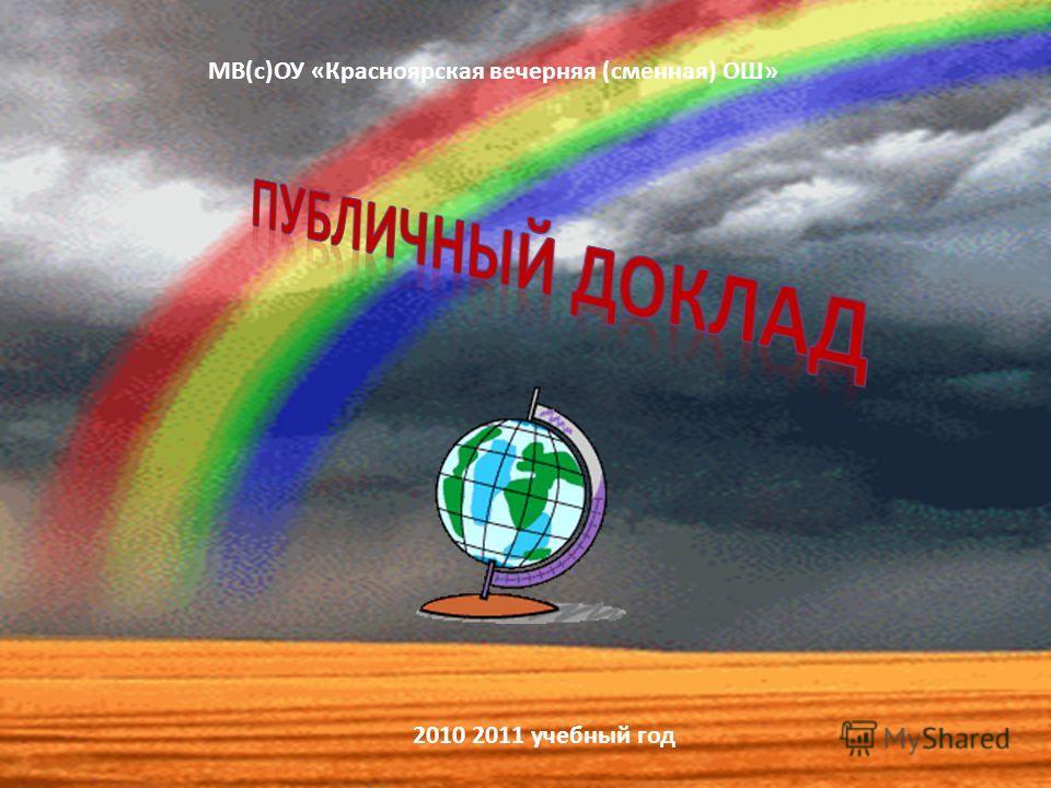2010 2011 учебный год МВ(с)ОУ «Красноярская вечерняя (сменная) ОШ»