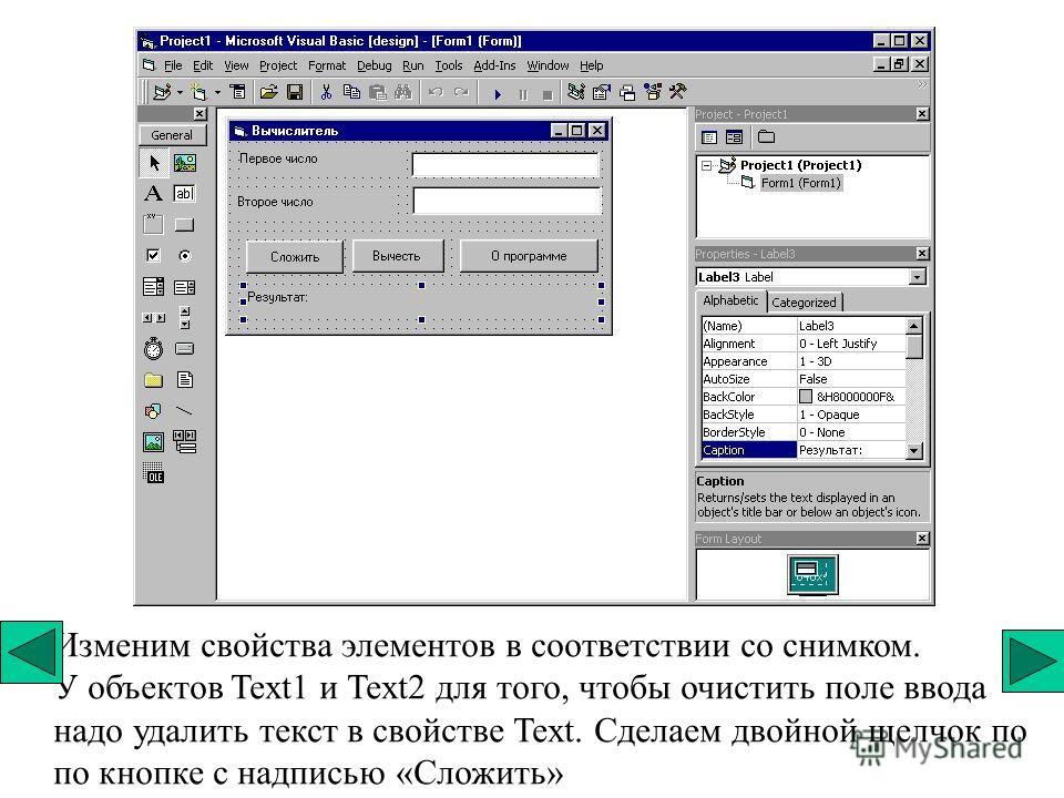 Изменим свойства элементов в соответствии со снимком. У объектов Text1 и Text2 для того, чтобы очистить поле ввода надо удалить текст в свойстве Text. Сделаем двойной щелчок по по кнопке с надписью «Сложить»