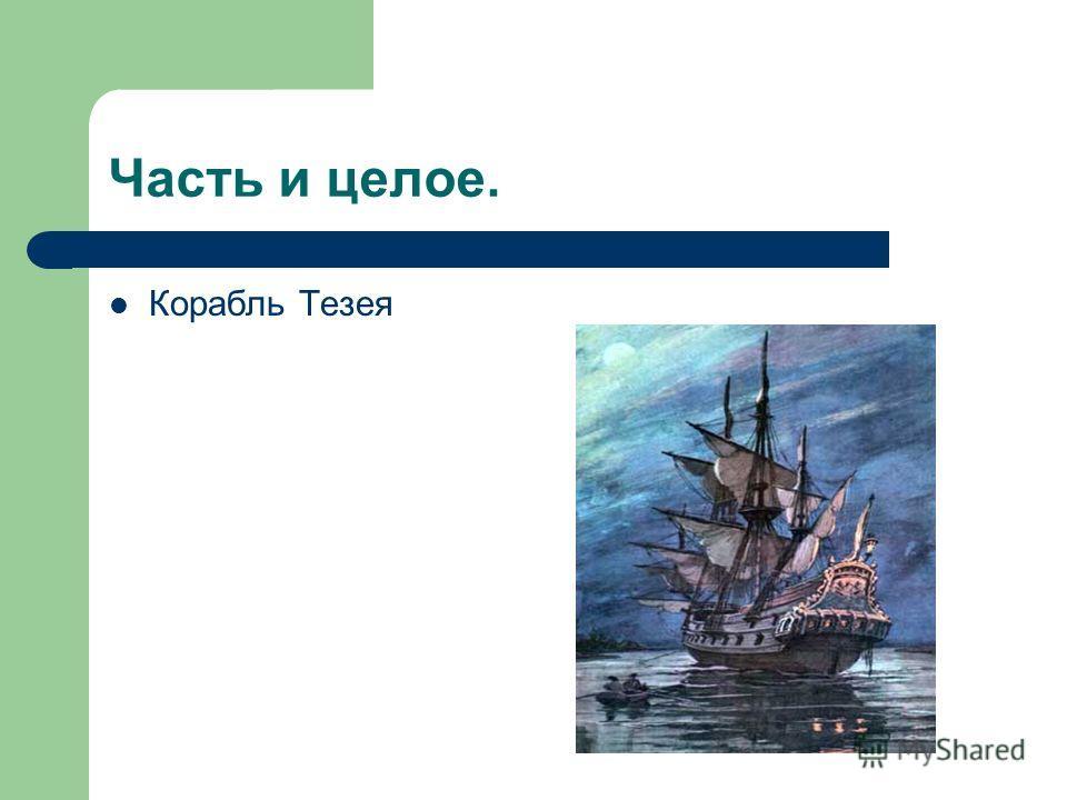Часть и целое. Корабль Тезея