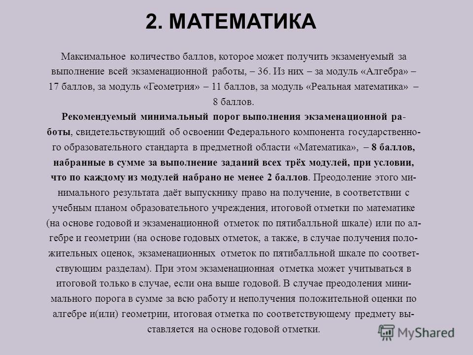 Максимальное количество баллов, которое может получить экзаменуемый за выполнение всей экзаменационной работы, – 36. Из них – за модуль « Алгебра » – 17 баллов, за модуль « Геометрия » – 11 баллов, за модуль « Реальная математика » – 8 баллов. Рекоме