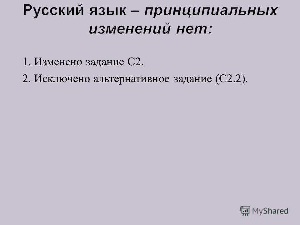 1. Изменено задание С 2. 2. Исключено альтернативное задание ( С 2.2).