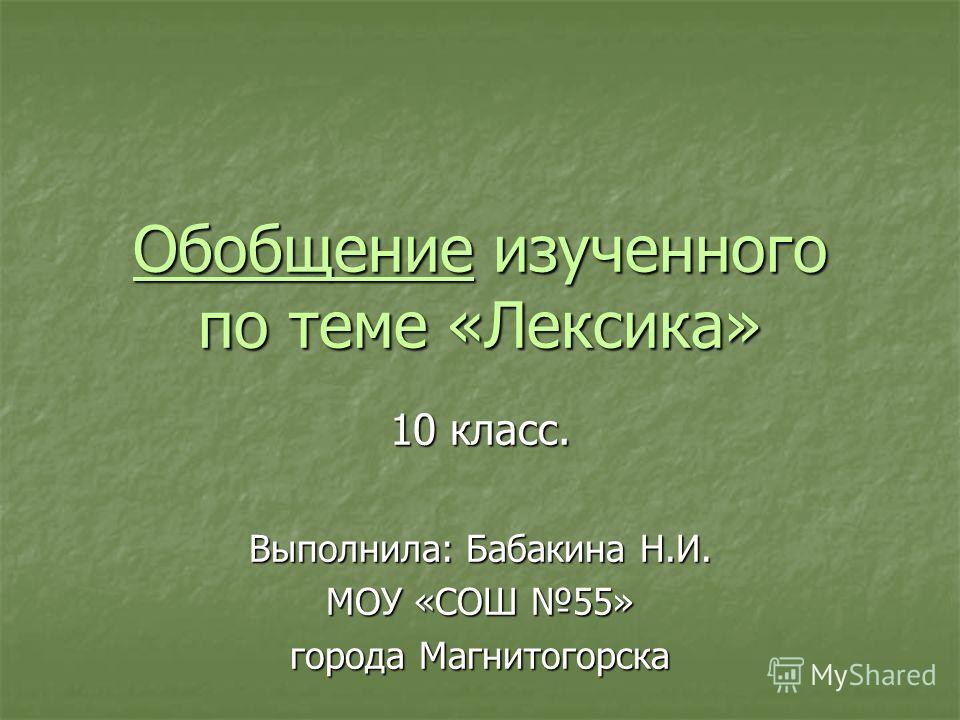 Обобщение изученного по теме «Лексика» 10 класс. Выполнила: Бабакина Н.И. МОУ «СОШ 55» города Магнитогорска