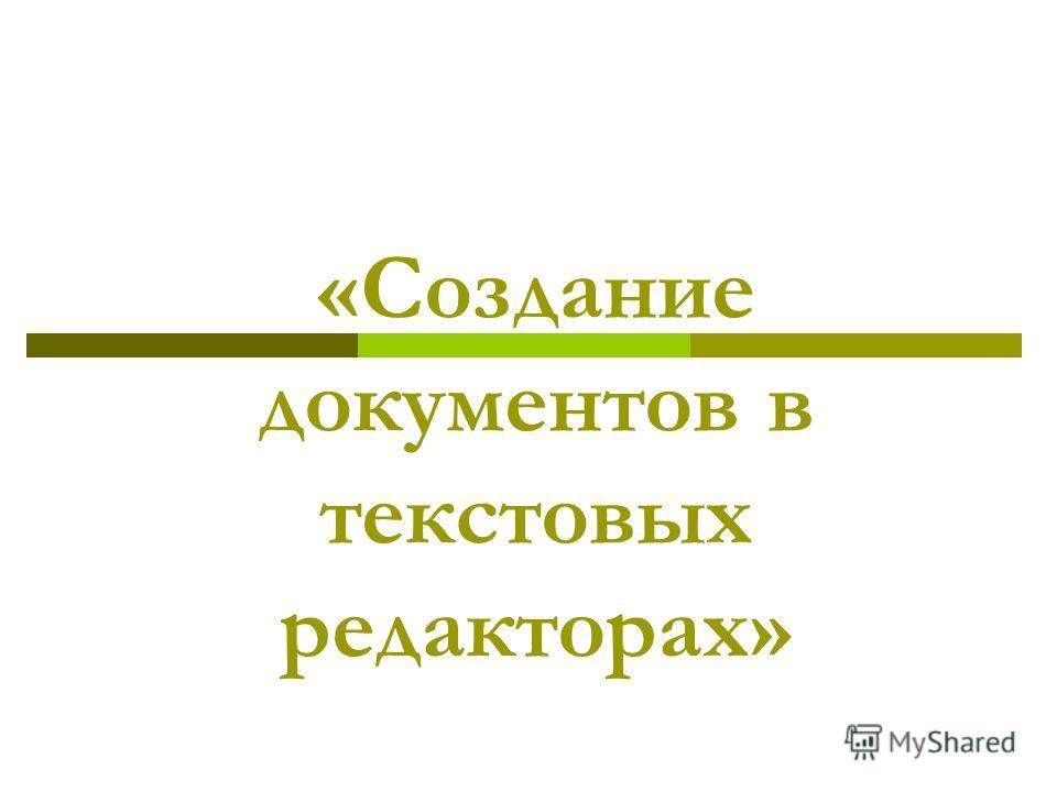 «Создание документов в текстовых редакторах»