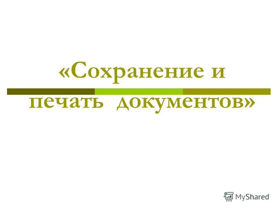 «Сохранение и печать документов»