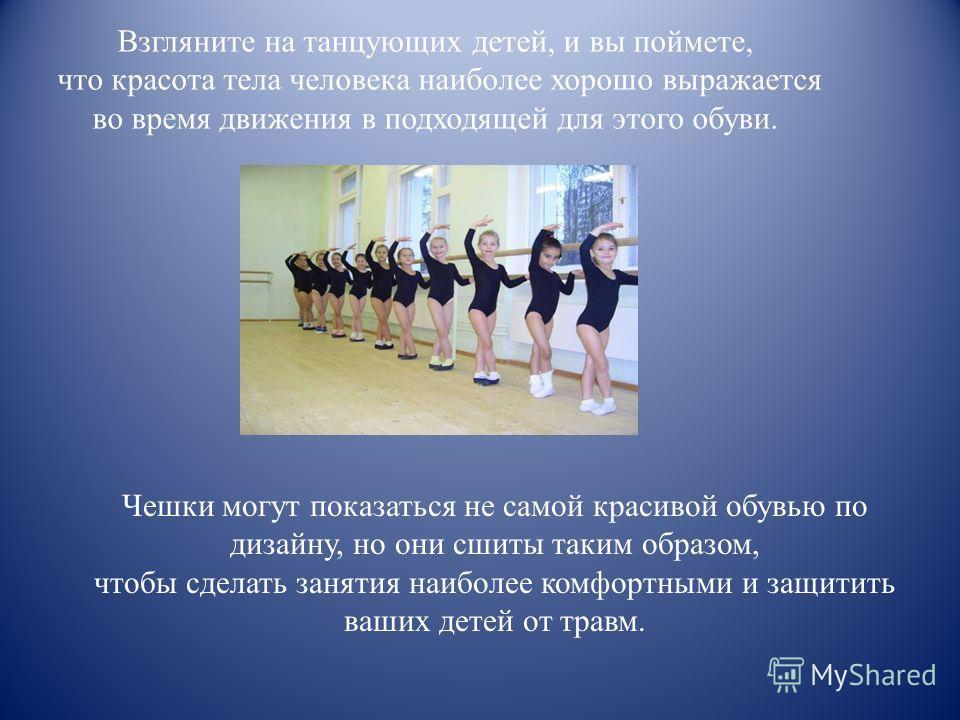 Взгляните на танцующих детей, и вы поймете, что красота тела человека наиболее хорошо выражается во время движения в подходящей для этого обуви. Чешки могут показаться не самой красивой обувью по дизайну, но они сшиты таким образом, чтобы сделать зан