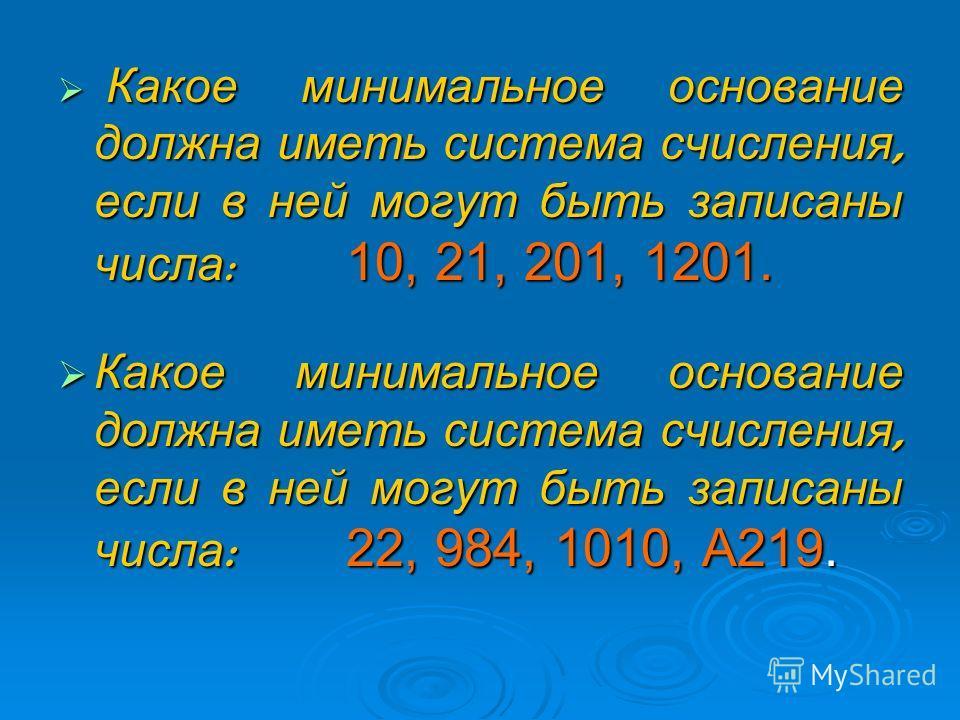 Какое минимальное основание должна иметь система счисления, если в ней могут быть записаны числа : 10, 21, 201, 1201. Какое минимальное основание должна иметь система счисления, если в ней могут быть записаны числа : 10, 21, 201, 1201. Какое минималь