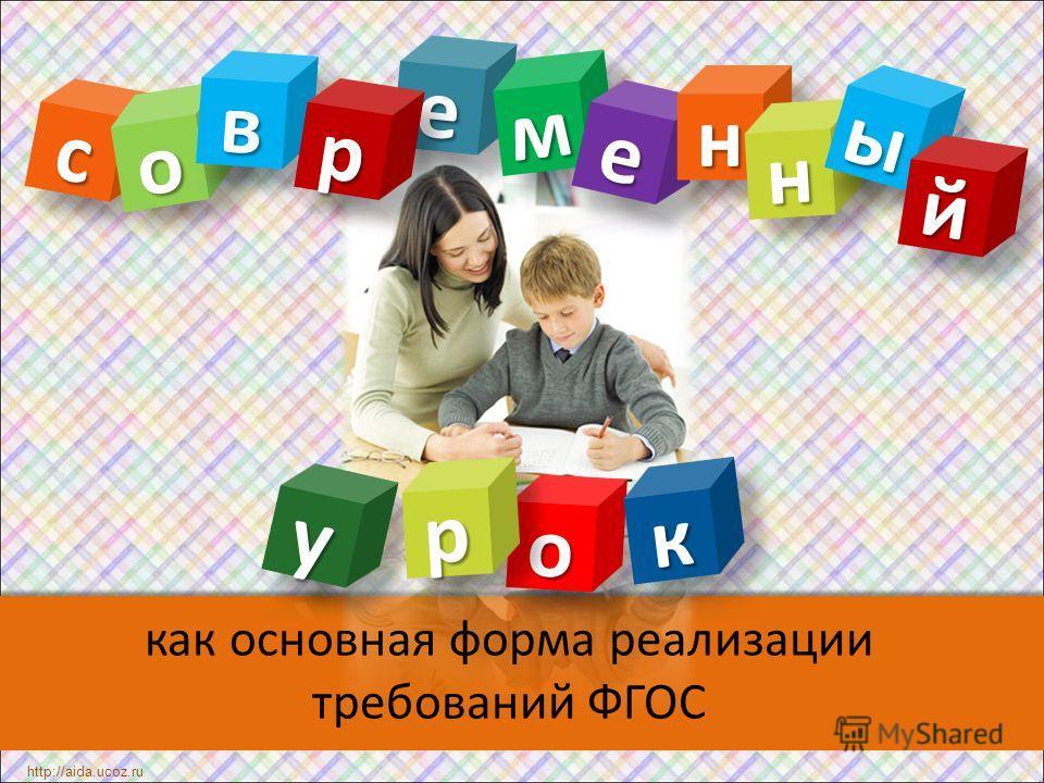 как основная форма реализации требований ФГОС сс http://aida.ucoz.ru