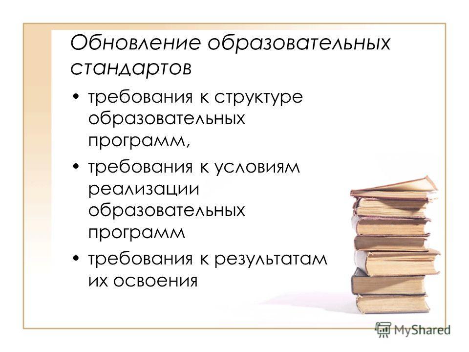 Обновление образовательных стандартов требования к структуре образовательных программ, требования к условиям реализации образовательных программ требования к результатам их освоения