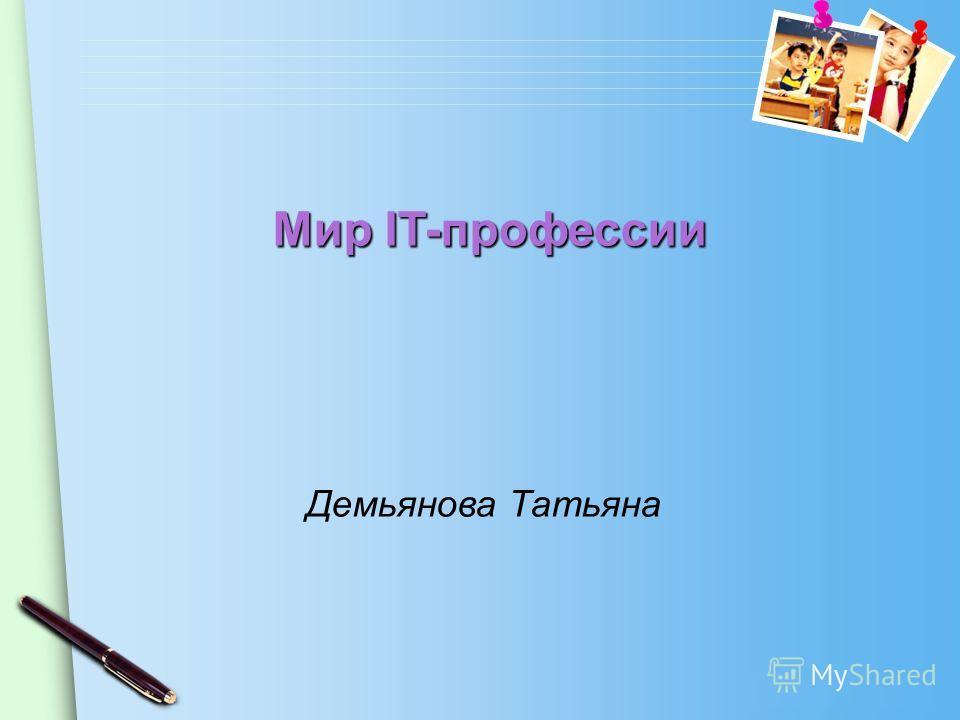 www.themegallery.com Мир IT-профессии Мир IT-профессии Демьянова Татьяна