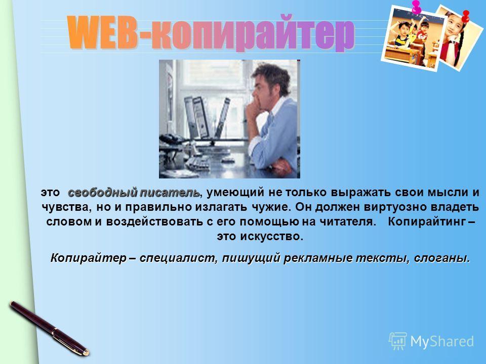 www.themegallery.com свободный писатель это свободный писатель, умеющий не только выражать свои мысли и чувства, но и правильно излагать чужие. Он должен виртуозно владеть словом и воздействовать с его помощью на читателя. Копирайтинг – это искусство
