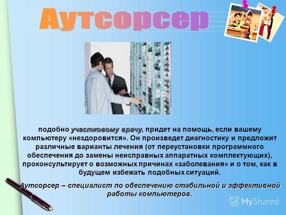 www.themegallery.com участковому врачу подобно участковому врачу, придет на помощь, если вашему компьютеру «нездоровится». Он произведет диагностику и предложит различные варианты лечения (от переустановки программного обеспечения до замены неисправн