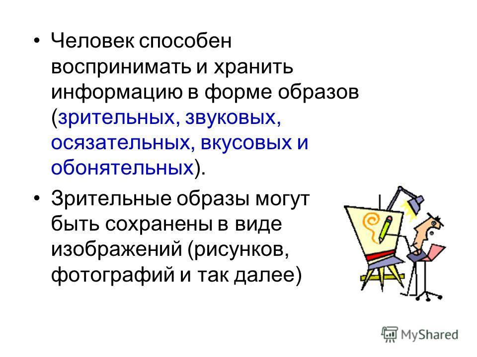 Кодирование графической информации Пространственная дискретизация