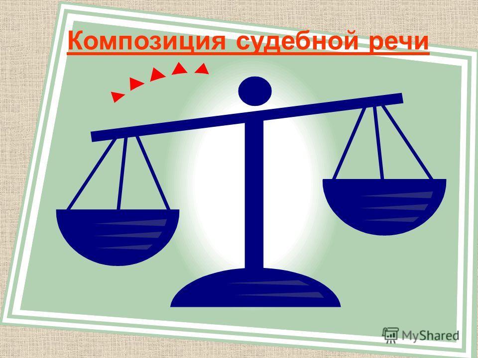 Композиция судебной речи