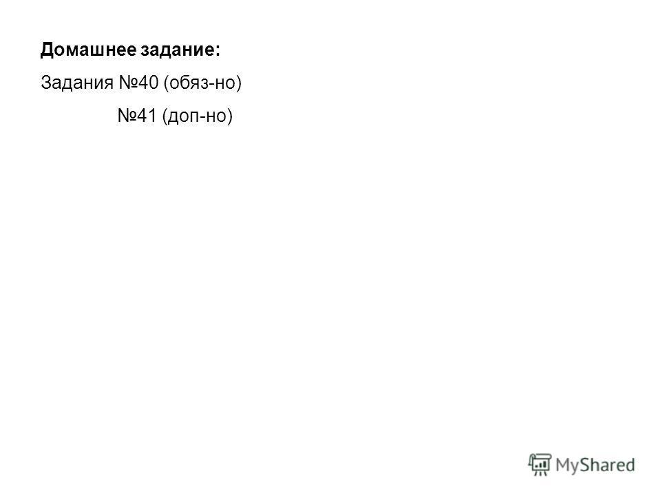 Домашнее задание: Задания 40 (обяз-но) 41 (доп-но)
