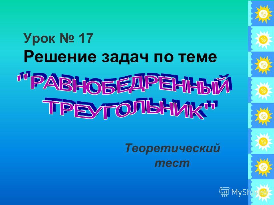 Урок 17 Решение задач по теме Теоретический тест