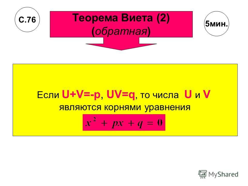 Теорема Виета (1) Сумма корней приведенного квадратного уравнения равна его второму коэффициенту, взятому с противоположным знаком, а произведение корней равно свободному члену: С.755мин.