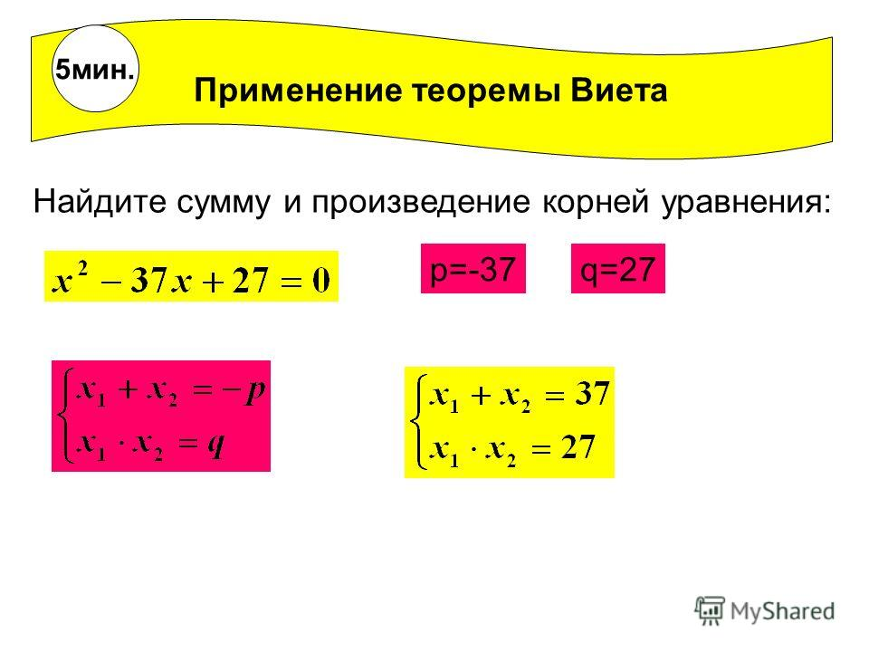 Доказательство: х ² + pх + q = 0 1. х =, х = = == -p 3. x x = == =, D = p² -4q. === q 2. x+x =+ =