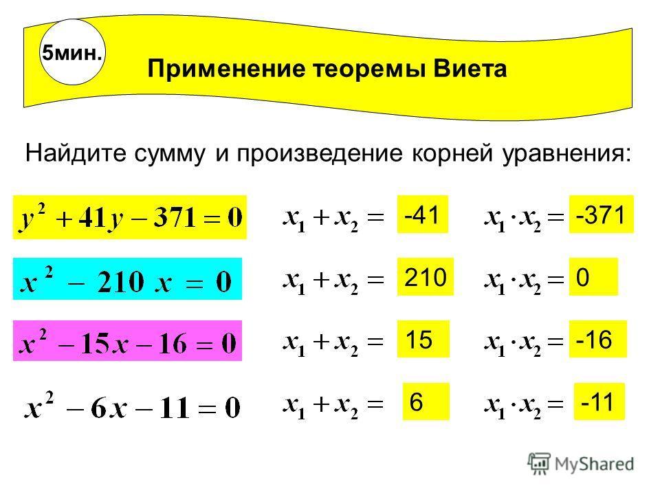 Применение теоремы Виета Найдите сумму и произведение корней уравнения: p=-37q=27 5мин.
