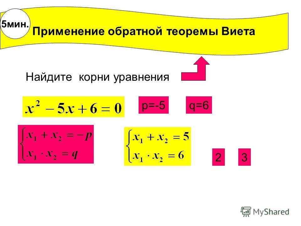 Применение теоремы Виета Найдите сумму и произведение корней уравнения: -41-371 210 15 6 0 -16 -11 5мин.