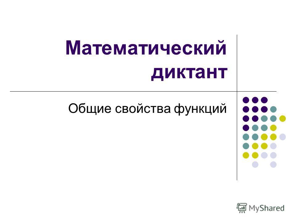 Математический диктант Общие свойства функций