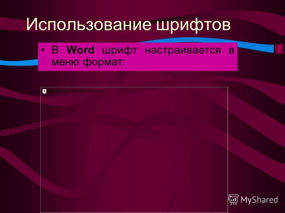 ШАГ 5 Использование шрифтов