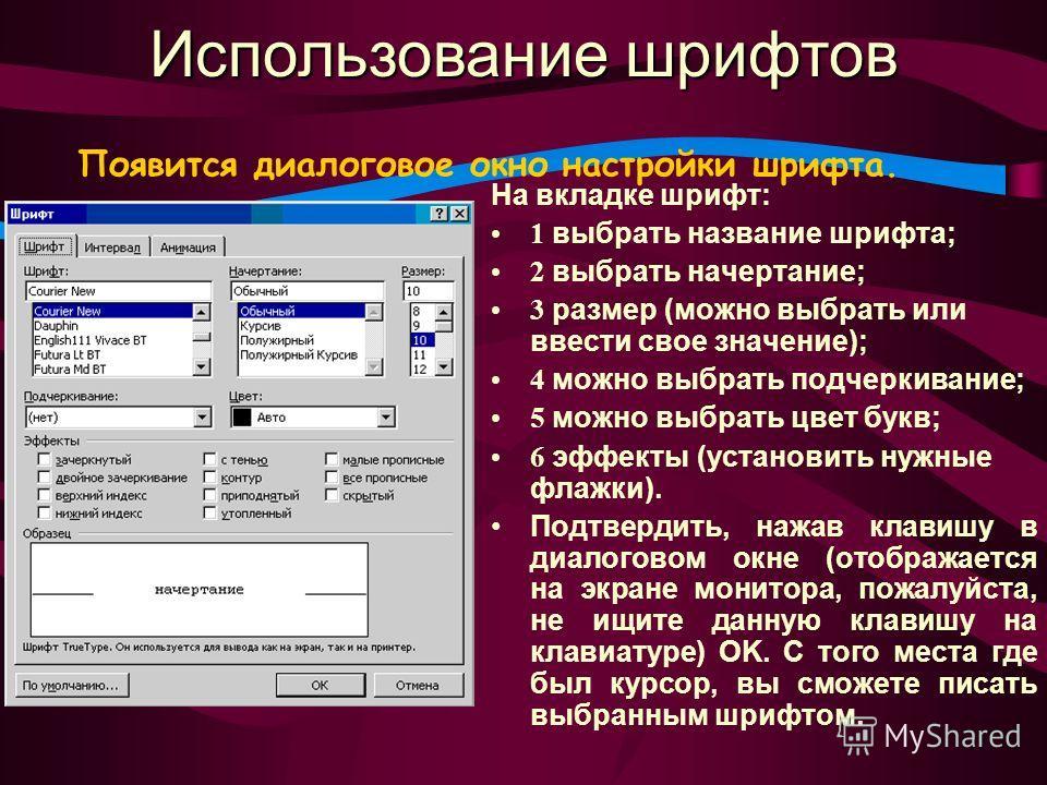 В Word шрифт настраивается в меню формат: Использование шрифтов