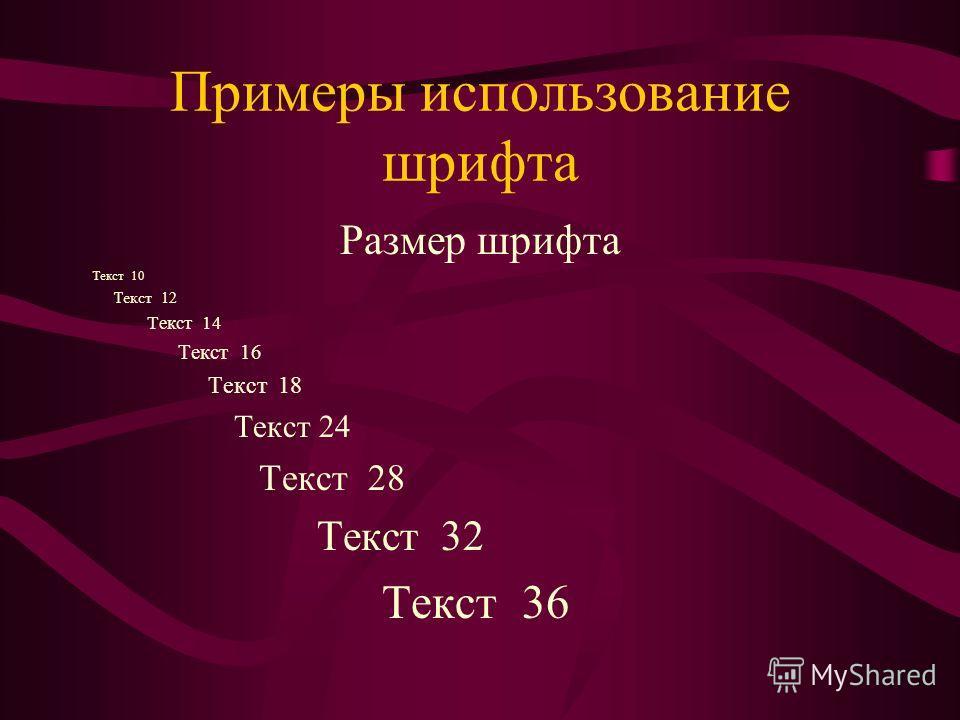 Примеры использования шрифта Н азвание шрифта Шрифт (comic Sans MS) Шрифт (Georgia) Шрифт (Monotype Corsiva) Шрифт ( Monotype Corsiva,) Шрифт (Times New Roman) Шрифт( Palatino Linotype)