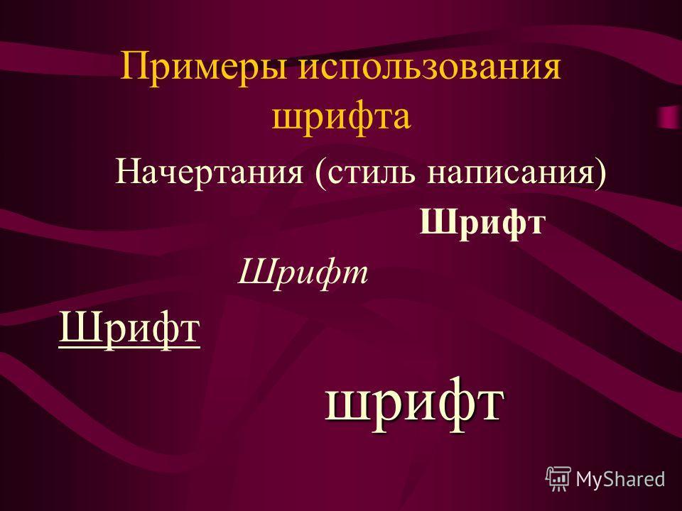 Примеры использование шрифта Размер шрифта Текст 10 Текст 12 Текст 14 Текст 16 Текст 18 Текст 24 Текст 28 Текст 32 Текст 36