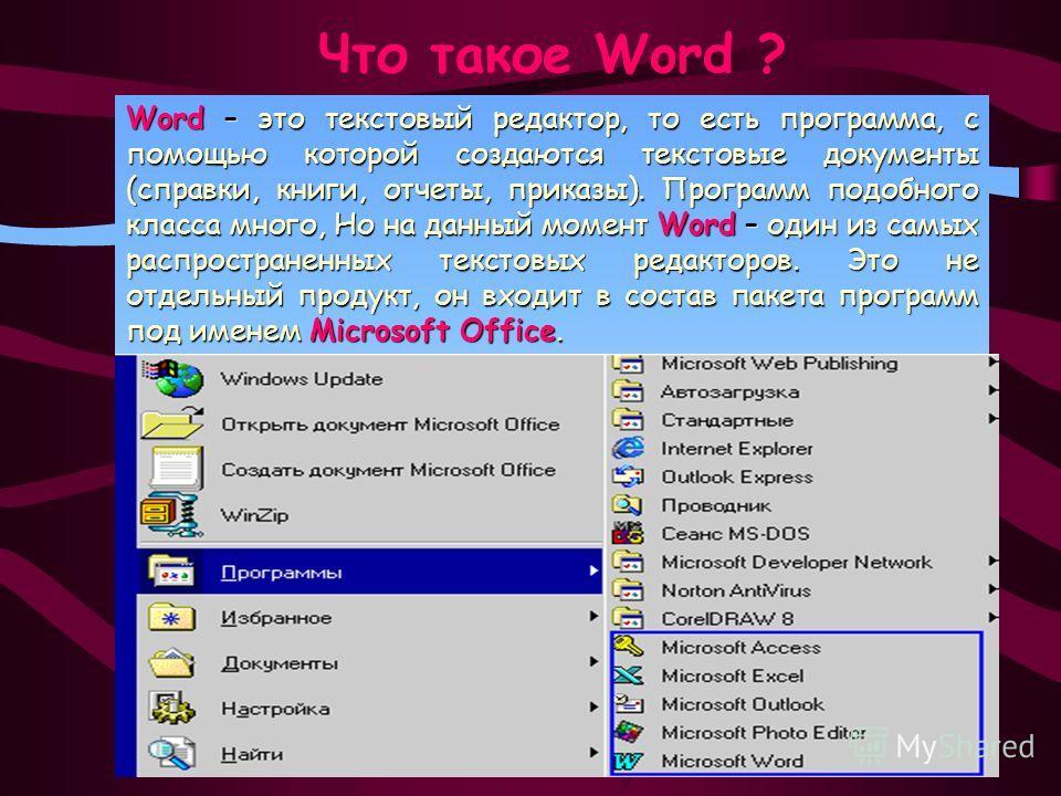 тест 1.1. С каким редактором мы познакомились на предыдущем уроке 2.а) Microsoft Acces б) Microsoft Publisher в) Microsoft Word 2. Что такое WORD ? а) Графический редактор б) Текстовой редактор в) Программа для работы с текстом 3. Редактор WORD работ