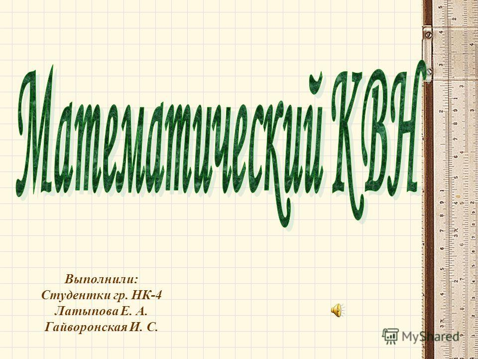 Выполнили: Студентки гр. НК-4 Латыпова Е. А. Гайворонская И. С.