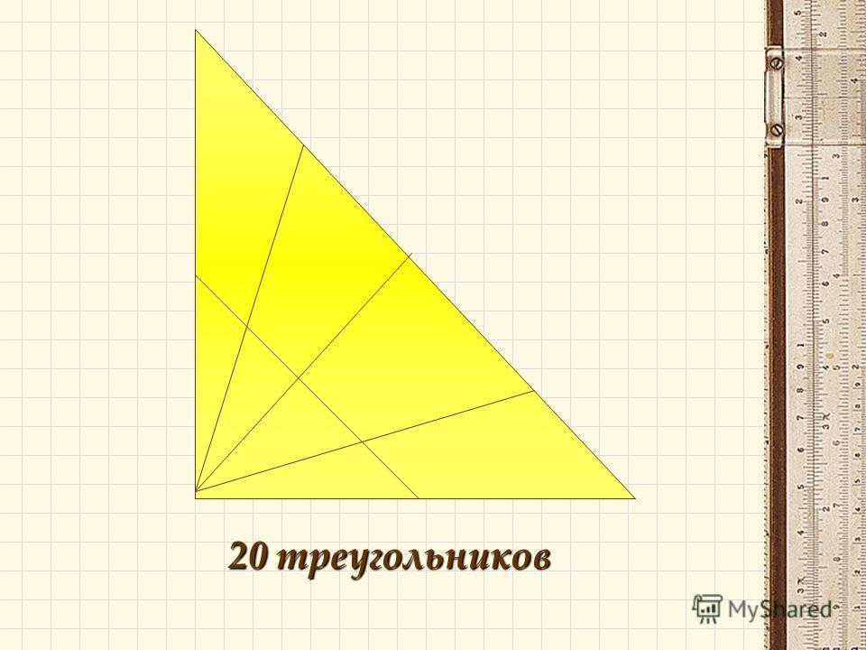 20 треугольников