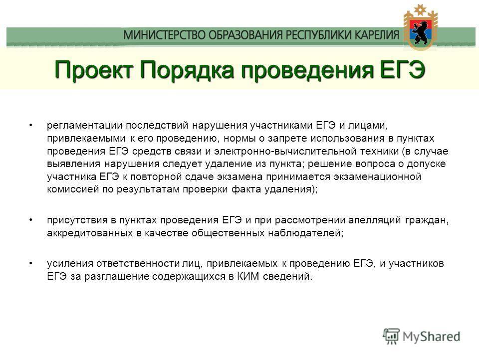 Проект Порядка проведения ЕГЭ регламентации последствий нарушения участниками ЕГЭ и лицами, привлекаемыми к его проведению, нормы о запрете использования в пунктах проведения ЕГЭ средств связи и электронно-вычислительной техники (в случае выявления н