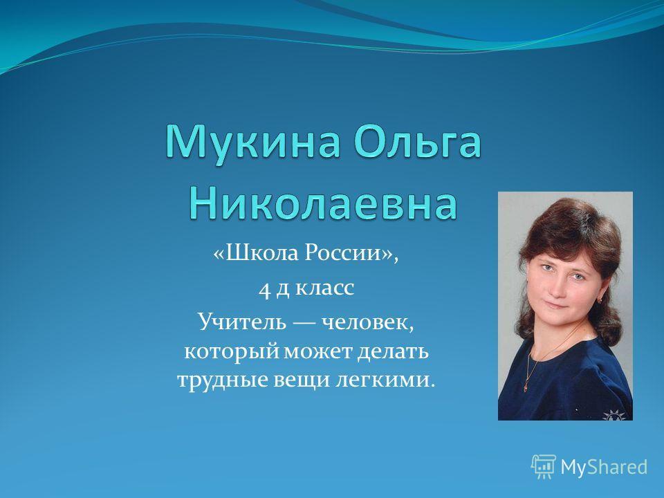 «Школа России», 4 д класс Учитель человек, который может делать трудные вещи легкими.